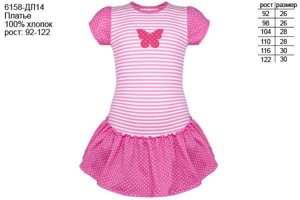 Платье для девочки Бабочка (Размер: 122)
