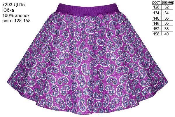 Как сшить ребенку юбку солнышком