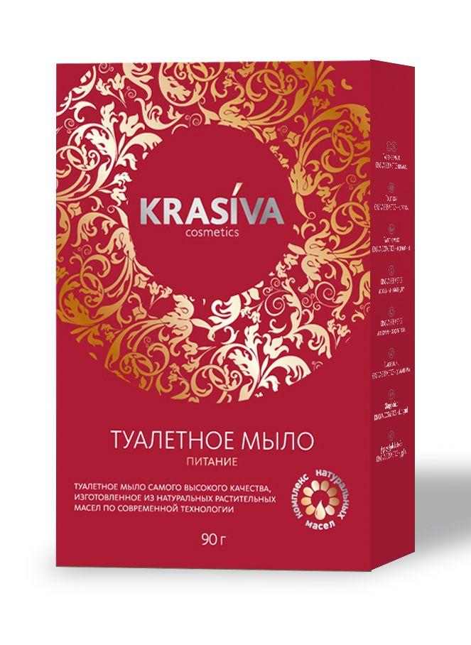 """Мыло туалетное """"Krasiva Cosmetics"""" питание, 90гр."""