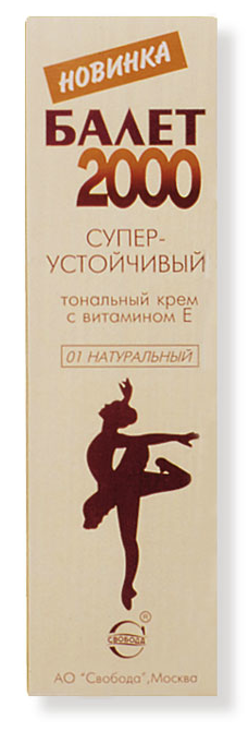 """Крем тональный суперустойчивый для жирной и нормальной кожи """"Балет 2000"""" натуральный, 41мл"""