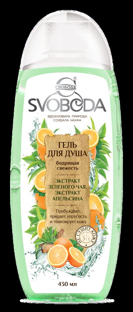"""Гель для душа """"SVOBODA"""" бодрящая свежесть с экстрактами зелёного чая и апельсина, 430мл"""